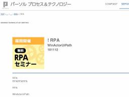 【福岡】体験できる! 初心者向けRPA導入セミナー(無料)