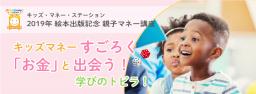 3/31(日)開催 すごろくゲームでお金を学ぼう! in 江東区