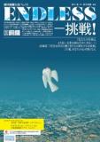 劇団銅鑼公演No.53『ENDLESS-挑戦!』