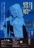 IMAホール上映会~火曜日は映画の日~ シネマ歌舞伎特別興行「鷺娘/日高川入相花王」