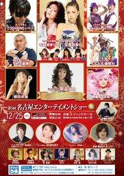 第5回 風グループ 名古屋エンターテイメントショー