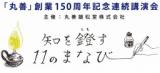 「丸善」創業150周年記念連続講演会【第9回】 「学魔」高山宏が語る、漱石『夢十夜』を十一夜に