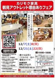 ★12/21(土)22(日)カリモク家具鶴見アウトレット『理由(ワケ)ありフェア!』