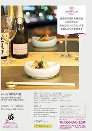 第10回 日本酒の会