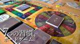 7つの習慣をボードゲームで学んでみよう!