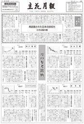 株式セミナー「立花月報(2月号)から探る活躍期待銘柄」