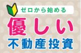 【茨城県・人気講座】富裕層は節税上手!【参加特典QUOカード3000円分プレゼント】