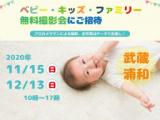 12/13 武蔵浦和【無料】ベビー・キッズ・ファミリー撮影会