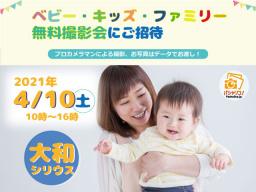 4/10 大和シリウス【無料】☆ベビー・キッズ・ファミリー撮影会☆