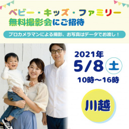5/8 ☆川越☆【無料】ベビー・キッズ・ファミリー撮影会