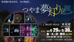 つやま夢灯り庭園イベント  → 中止