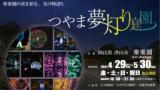 つやま夢灯り庭園イベント