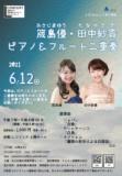 Lコンサート 筬島優・田中紗貴 ピアノ&フルート二重奏