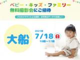 ☆大船☆【無料】7/18(日)ベビー・キッズ・ファミリー撮影会♪