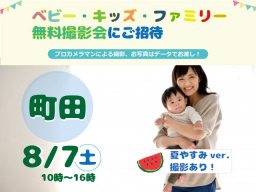 ★町田★【無料】8/7(土)☆ベビー・キッズ・ファミリー撮影会☆