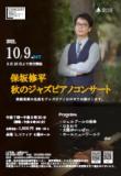 Lコンサート 保坂修平 秋のジャズピアノコンサート