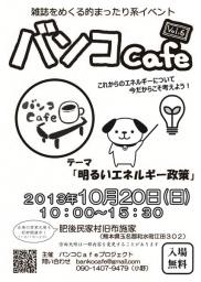 バンコCafe Vol.6