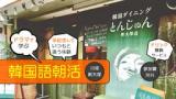 【月曜朝】韓国語入門朝活 ドラマで学ぼう! (新大塚/大塚) 【無料】 東京の朝活