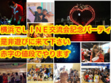 横浜6.29(土)限定40名半立食・お洒落な場所でパーティ