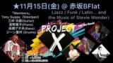TONY GUPPY PROJECT 'X' feat Isao Miyoshi