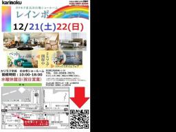 ★12/21(土)22(日)カリモク家具・お台場ショールーム【特別ご招待フェア】