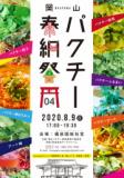 第四回 岡山パクチー奉納祭