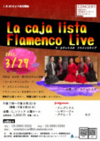 Lコンサート ラ・カジャリスタ フラメンコライブ