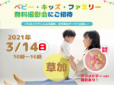 3/14 草加【無料】☆ベビー・キッズ・ファミリー撮影会☆