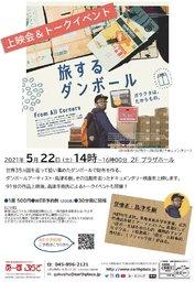 【上映会&アフタートーク】旅するダンボール