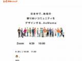 【Zoom説明会】6/29(火)10:00~シェア・コンシェルジュになるとどんなことが出来るの??