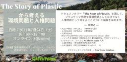 The Story of Plasticから考える環境問題と人権問題
