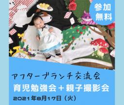 〈参加無料・親子撮影会付き〉【東京・駒沢】アフター・ブランチ交流会<0~3歳親子向け>