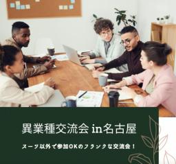 異業種交流会 in名古屋