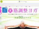 【オンライン】筋調整ヨガ:90分の体験クラス   ヨガ資格取得は【ヨガアカデミー大阪】