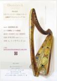4/28 寺本圭佑 CD「ドミニク」リリース記念 金属弦アイリッシュ・ハープ ソロ
