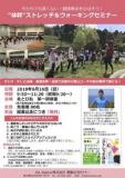 """【無料】6/16(日)青山剛コーチの""""体幹""""ストレッチ&ウォーキングセミナー"""
