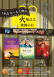 IMAホール上映会 火曜日は映画の日 第16回「奇跡のひと マリーとマルグリット」