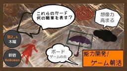 【第2, 4木】 能力開発ゲーム朝活 (新宿) ~瞬発的な判断力を鍛え、やりたい事に挑戦しよう~ ...