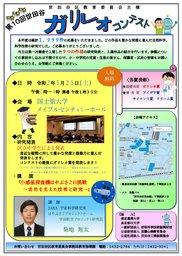 第10回世田谷ガリレオコンテスト(中学生・科学コンテスト)