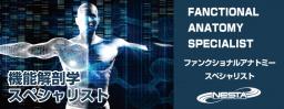 ファンクショナルアナトミースペシャリスト資格   全米エクササイズ&スポーツトレーナー協会【...