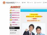 よしもとお笑いライブ~満天秋晴れ大笑い~in羽生2020