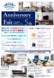 ★10/10(土)~25(日)カリモク家具・お台場ショールーム【アニバーサリーフェア】