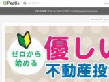 【千葉県】アリとキリギリスの不動産投資術