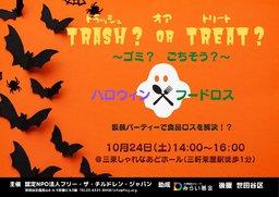 仮装フードドライブイベント:Trash? or Treat? 〜ゴミ?ごちそう?〜