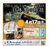 オリエンタルシューズ株式会社展示即売会 in DMGMORIやまと郡山城ホール