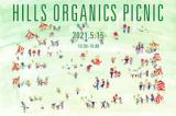 HILLS ORGANICS PICNIC -食べもの好きが集まる1日