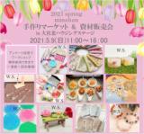 minahan手作りマーケット&ハンドメイド資材販売会in大宮北ハウジングステージ
