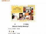 【埼玉・美園】《6組限定》お預かり体験*0歳babyとママの交流タイムもあります♪~Misono famil...
