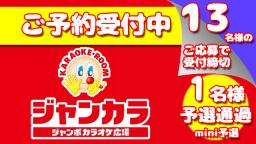 2019/04/28 全日本カラオケバトル2020GP 第8回mini予選 愛知県名古屋(カラオケ大会/ボーカルコ...