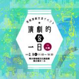 地域演劇交流イベント「演劇的な一日」in大塚